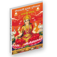 to read PDF files(Deewali Pujan Pustika). Click here to download