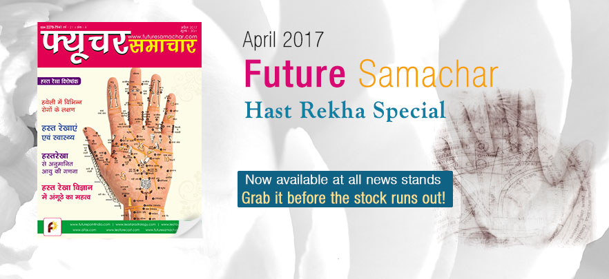Future Samachar April 2017