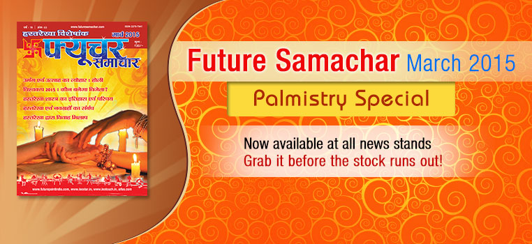 Future samachar march 2015