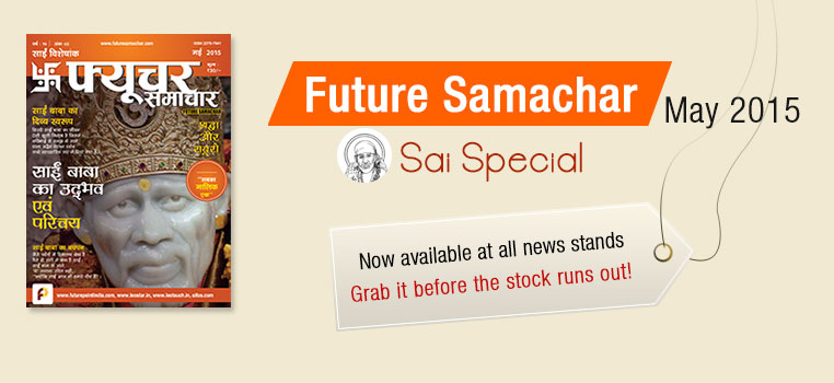 Future samachar May 2015